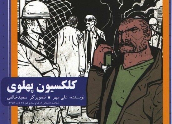 Image result for رمان کلکسیون پهلوی